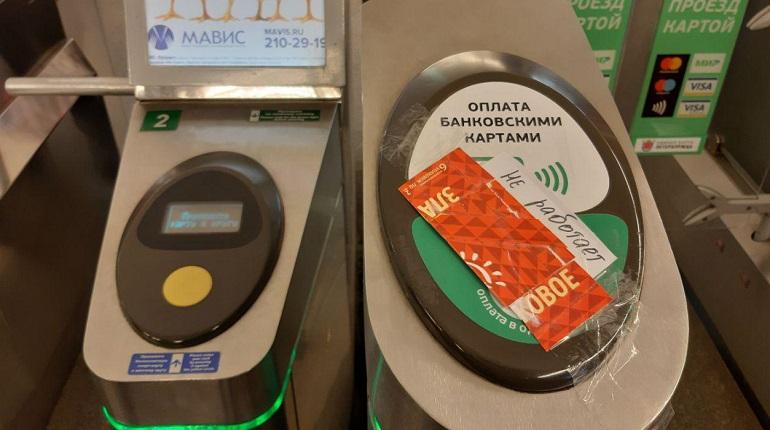 В петербургском метро не могут отладить оплату проезда банковскими картами