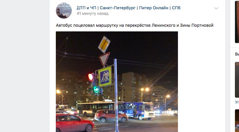 «Поцелуй» маршрутки и автобуса спровоцировал коллапс на Ленинском
