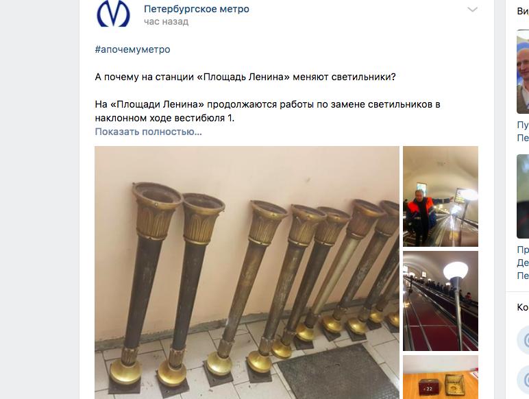 В метро Петербурга объяснили, зачем меняют светильники на «Площади Ленина»