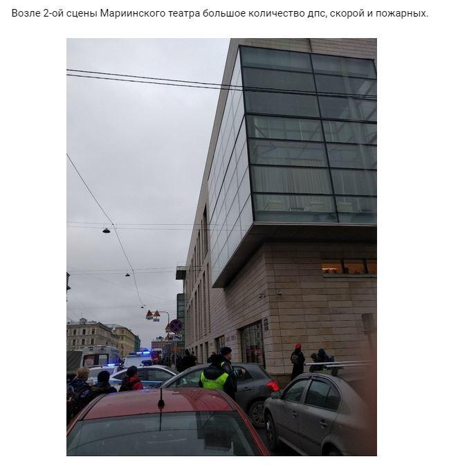 МЧС Петербурга опровергло заявление о возможном пожаре в Мариинке