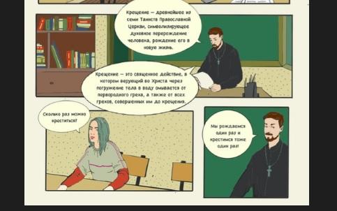 Билли Айлиш обнаружили в комиксе для молодежи от Выборгской епархии