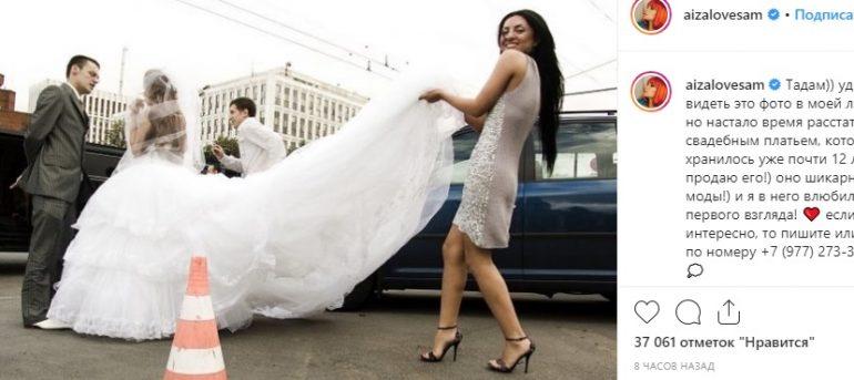 Айза избавляется от платья, в котором выходила замуж за Гуфа