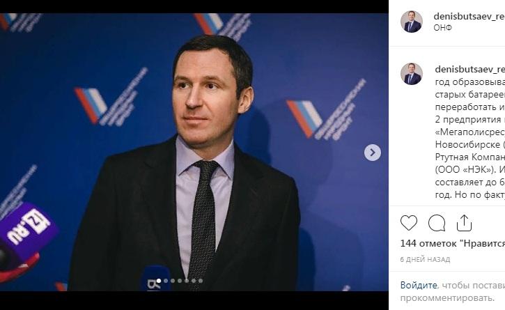 Медведев снял с поста Дениса Буцаева, продвигавшего в России мусорную реформу