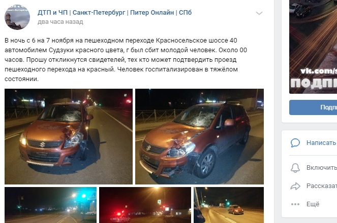 На Красносельском шоссе под колёса Suzuki угодил пешеход