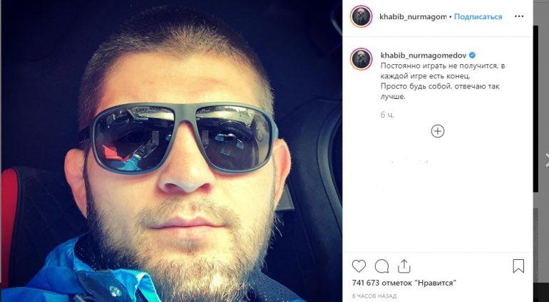 Хабиб Нурмагомедов намекнул на скорое завершение спортивной карьеры