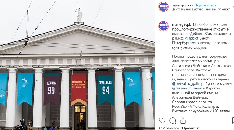 В «Манеже» открылась выставка Дейнеки и Самохвалова