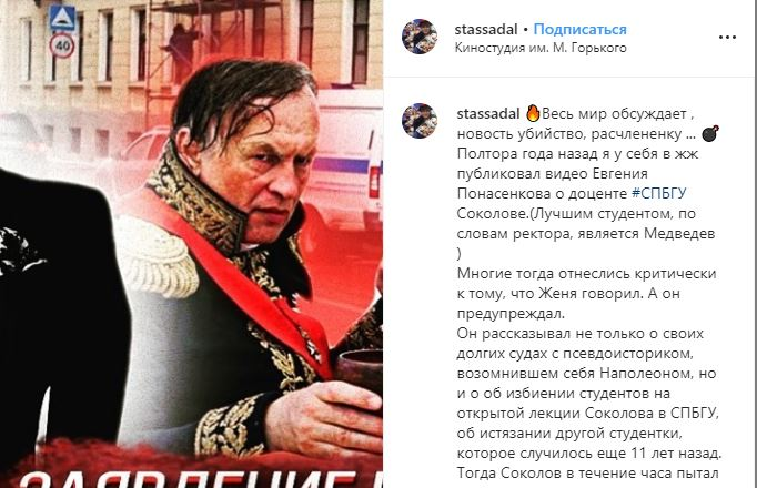 Садальский рассказал, как доцент Соколов якобы пытал утюгом студентку