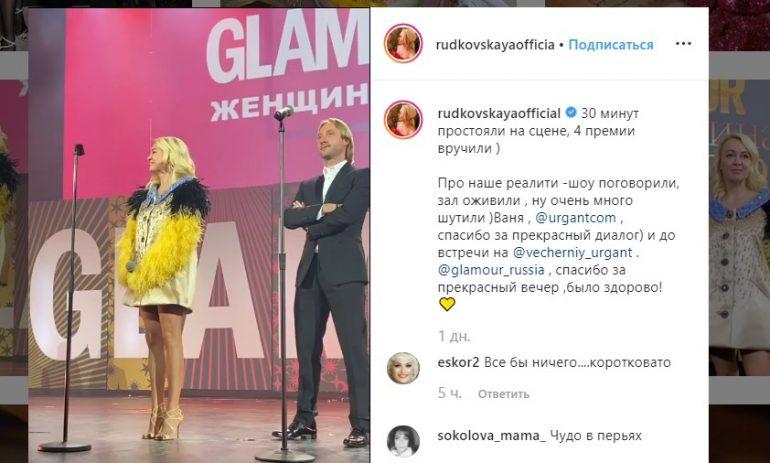 Рудковская отреагировала на слухи о любовнице Плющенко из Петербурга