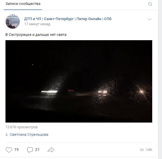 Ленэнерго пытается вернуть свет в обесточенный Сестрорецк
