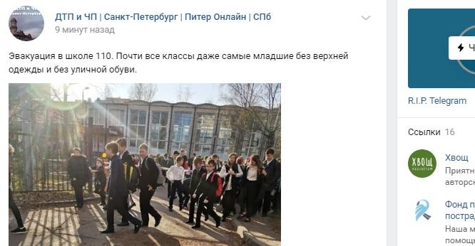 В Петербурге экстренно эвакуировали все классы школы №110
