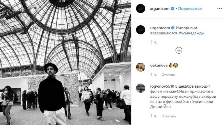 Иван Ургант снова отрастил знаменитые «Усы надежды»