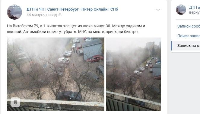 На Витебском проспекте забил «горячий фонтан» и искупал несколько машин