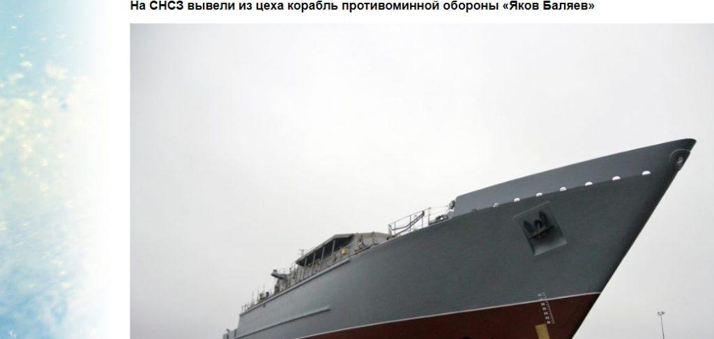 На судостроительном заводе вывели из цеха корабль «Яков Баляев»