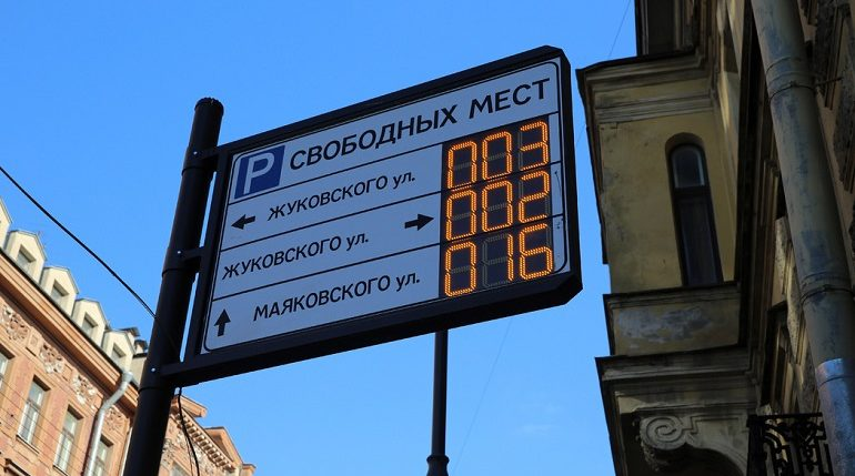 В Петербурге не работают дистанционные сервисы оплаты парковки