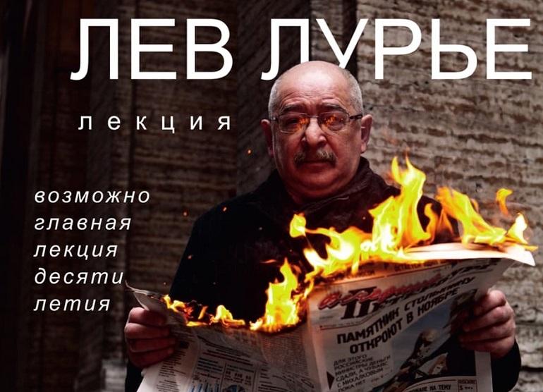 Лев Лурье подведет итоги уходящего года в Доме кино