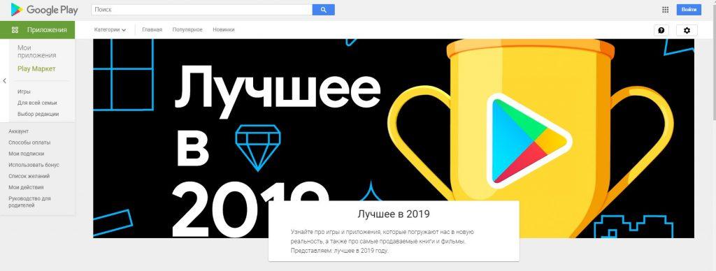 Google подвел итоги года, создав рейтинг лучших игр и фильмов