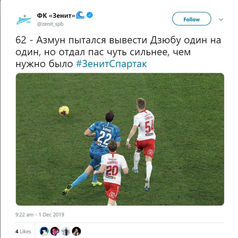 «Спартак» оштрафовали за оскорбления Дзюбы на матче с «Зенитом» 1 декабря
