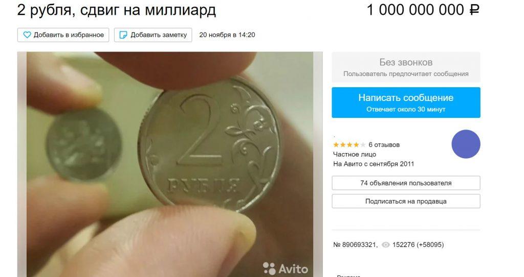 Цена ей 100 рублей: оценена монета, за которую петербуржец хочет 1 млрд