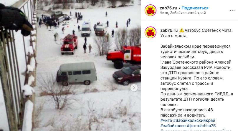 Число погибших в ДТП с автобусом в Забайкалье увеличилось до 19 человек