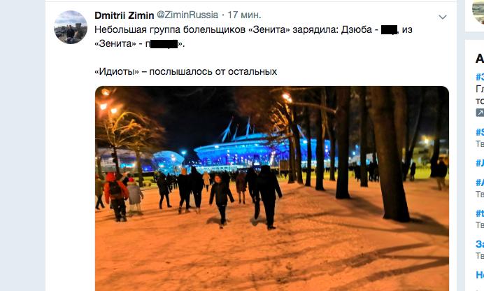У «Газпром Арены» болельщики «Зенита» задирают друг друга из-за Дзюбы