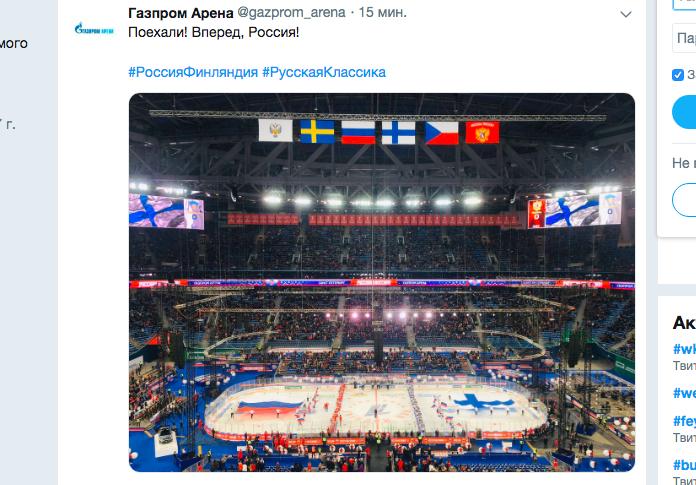 На «Газпром Арене» начался матч Кубка Первого канала Россия – Финляндия