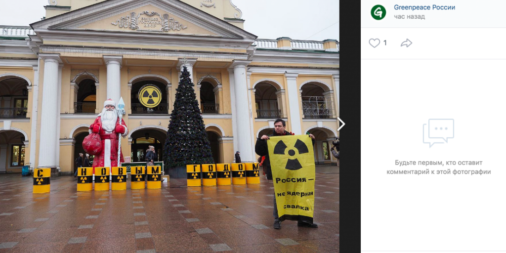 Активисты Greenpeace провели акцию против урановых «хвостов» у Гостиного двора