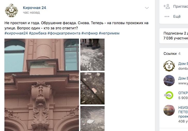 «Не простоял и года»: с фасада Дома Бака обвалилась штукатурка