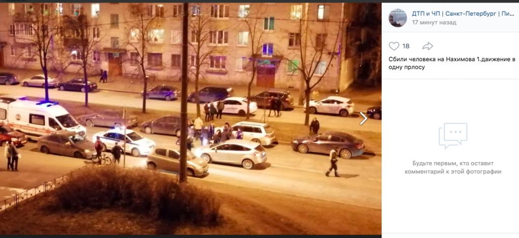 На Нахимова сбили пешехода: скорая и ДПС на месте