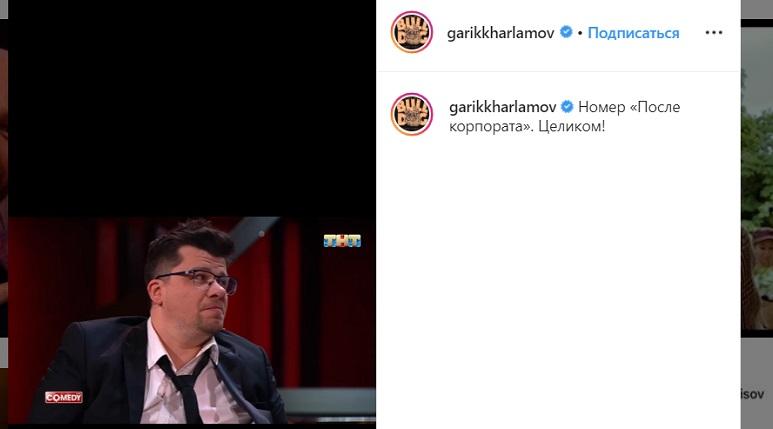Харламов прокомментировал советы от Бузовой