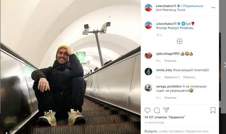 Кержаков выложил фото, где он нарушает правила метро Петербурга