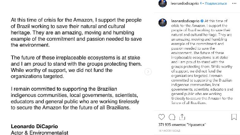 Ди Каприо ответил на обвинения президента Бразилии о поджогах в Амазонии