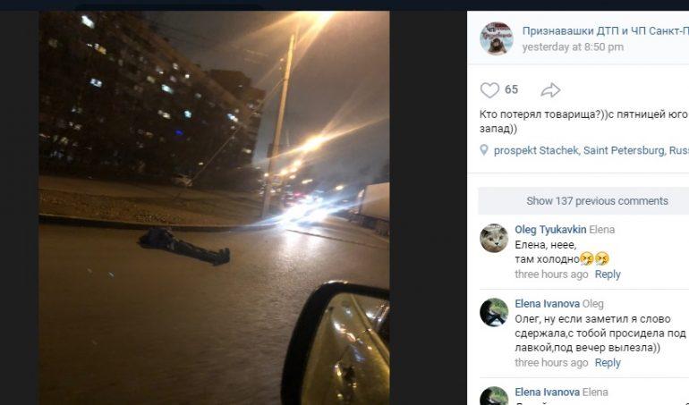 Лежащий на дороге мужчина вызвал жаркие дискуссии петербуржцев
