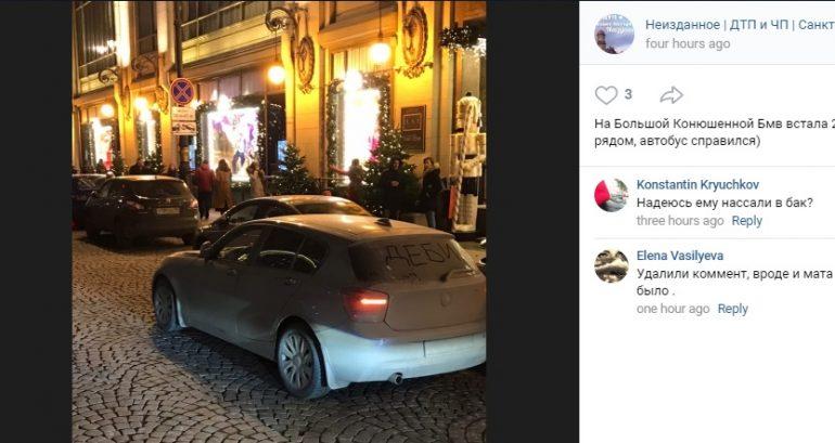 Водитель BMW спешил за подарками к Новому году в ДЛТ и встал вторым рядом