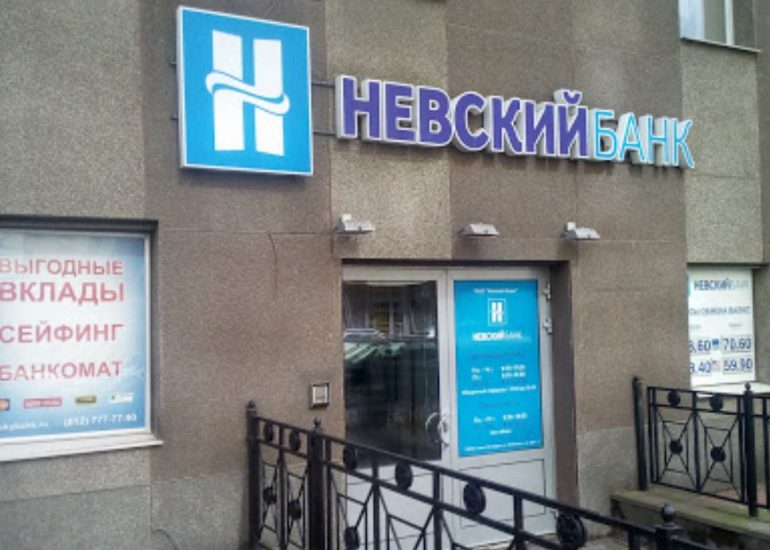 Утрата капитала привела к отзыву лицензии у «Невского банка»