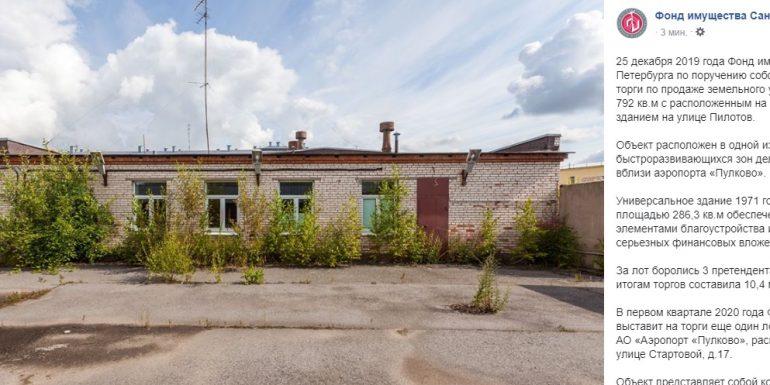 Фонд имущества продал земельный участок возле Пулково за 10,4 млн рублей