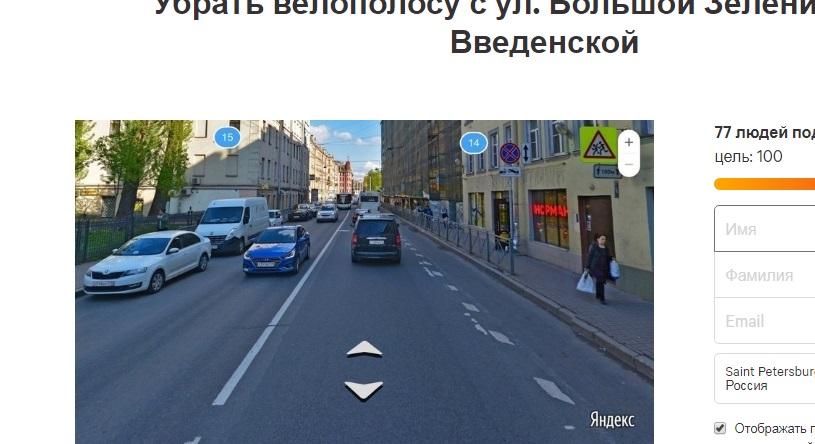 Петербуржцы требуют убрать опасную велополосу на Большой Зеленина и Введенской