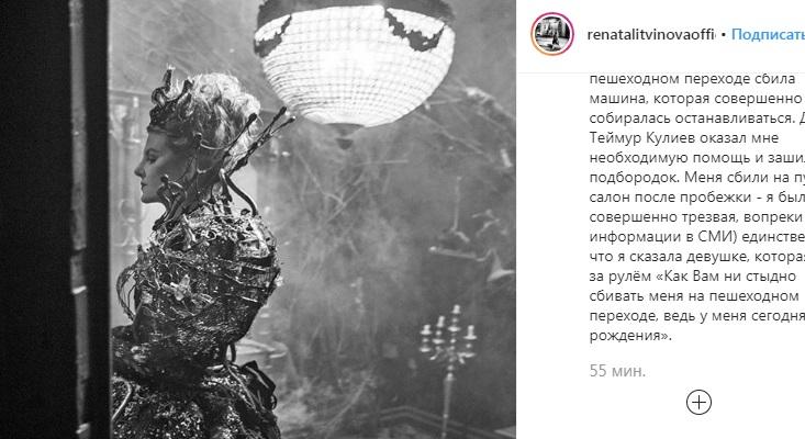 Литвинову заметили в ресторане после нашумевшего ДТП