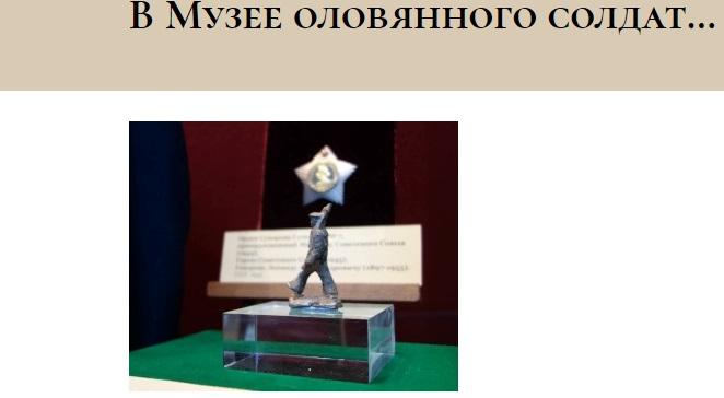 В Музее оловянного солдатика откроется мемориал безымянным защитникам Ленинграда