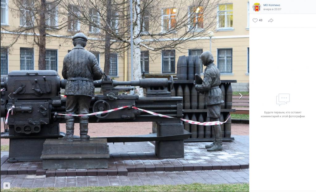 Полиция Петербурга проверит осквернение скульптуры «Дети Войны»