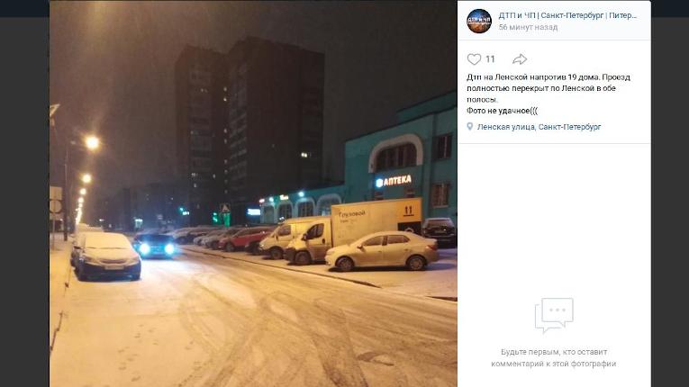 ДТП в Красногвардейском районе перекрыло Ленскую улицу
