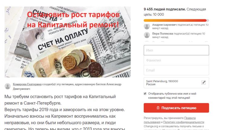 Петицию против роста тарифов на капремонт в Петербурге подписали 9 тысяч человек
