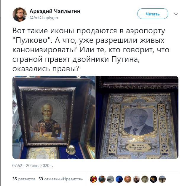 Пулково удивляет: в аэропорту начали продавать иконы с Путиным
