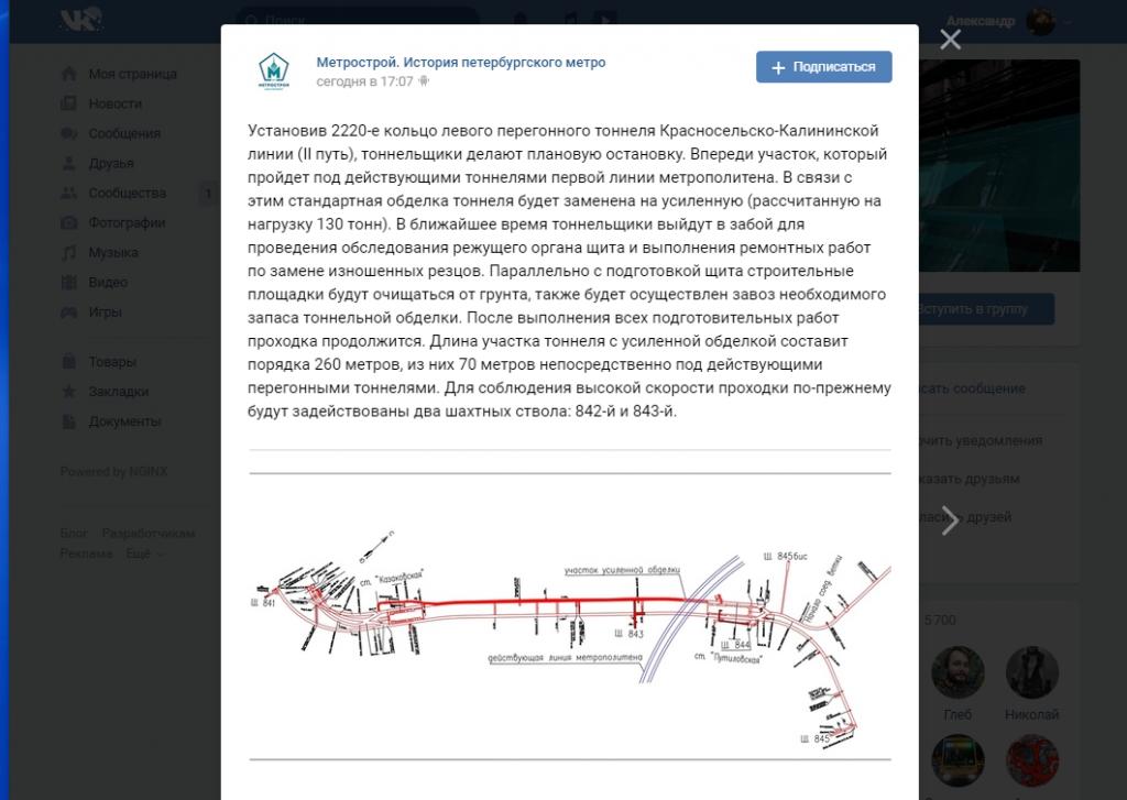 «Метрострой» установил 2220 кольцо на Красносельско-Калининской линии