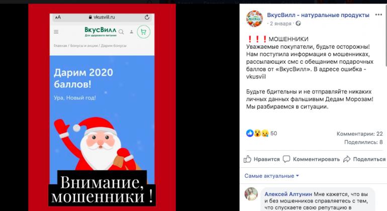 «Вкусвилл» предупредил петербуржцев о липовых Дедах Морозах