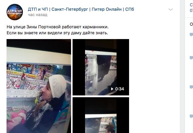 Петербуржцы жалуются на карманников, которые орудуют в Кировском районе