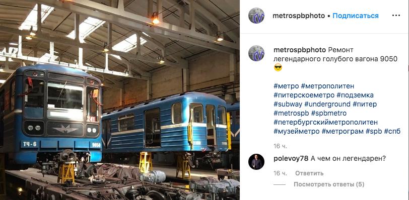 Метрополитен Петербурга показал процесс ремонта легендарного голубого вагона