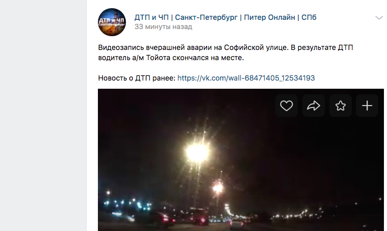 В Сети появилось видео смертельной аварии на Софийской