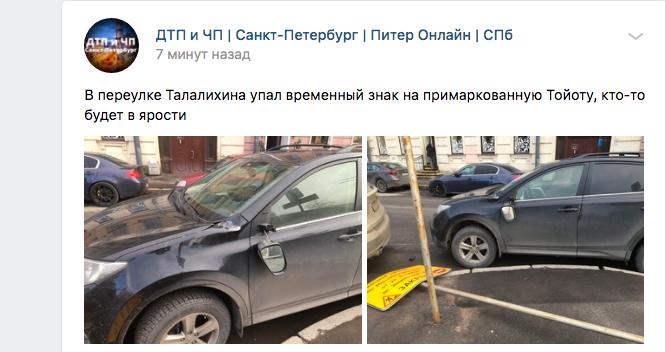 Ветер повалил дорожный знак на припаркованную иномарку на Петроградке