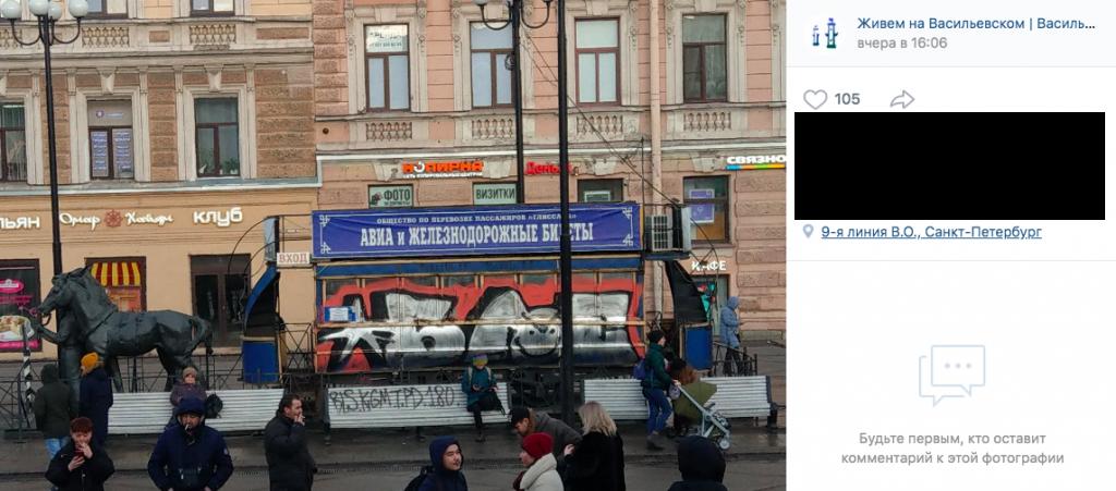 Вандалы изуродовали памятник конке на Васильевском