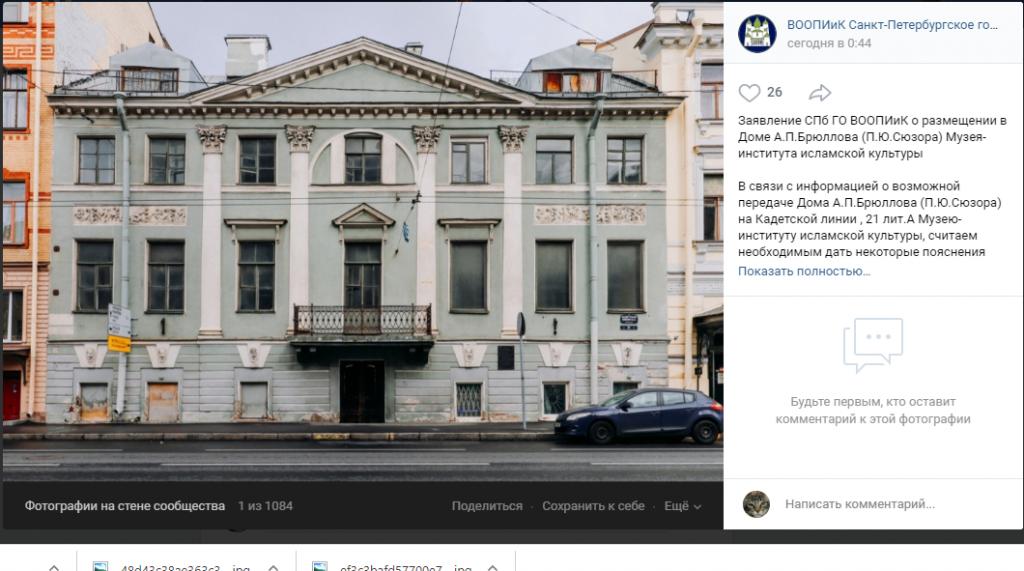 ВООПИиК против «спекулятивных заявлений» в вопросе передачи Дома Брюллова